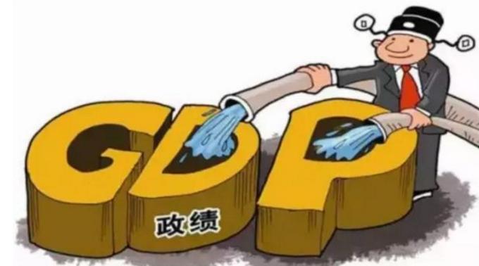"""几省份自曝GDP""""注水"""" 高质量发展才是王道"""