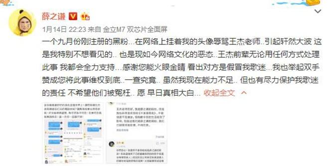 薛之谦回应黑粉辱骂王杰:赞成您将此事维权到底