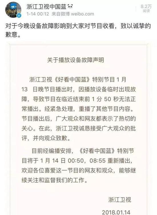 演员现播出事故 浙江卫视深夜紧急发表致歉声明