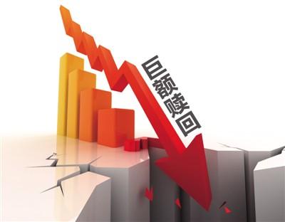 新华基金旗下产品遭巨额赎回 或因业绩差