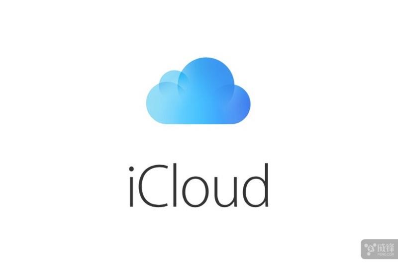 苹果:云上贵州有权访问用户iCloud数据