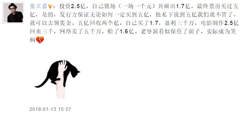 《机器之血》导演连发微博暗讽陈凯歌买票房