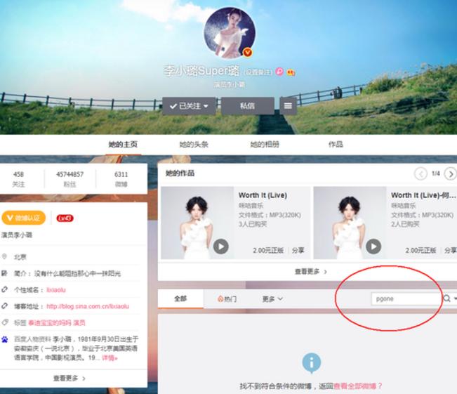 李小璐删光与PGone微博 网友:此地无银三百两