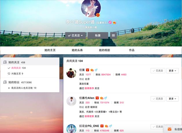 李小璐删光与PGone微博 不过尚未取消关注