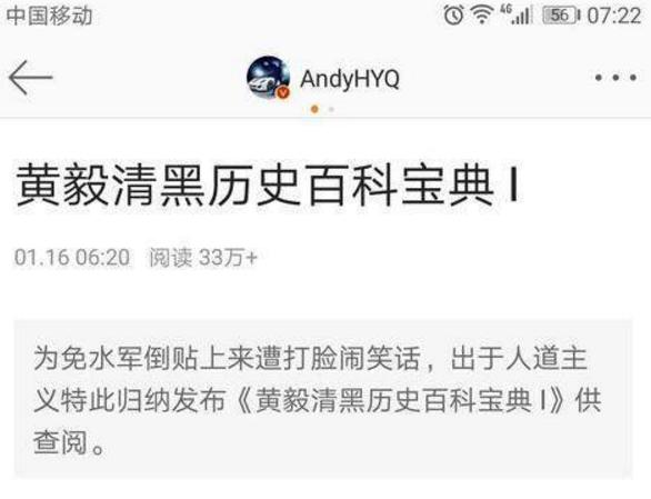 黄毅清自曝黑历史:我要反击了 先从自己开始