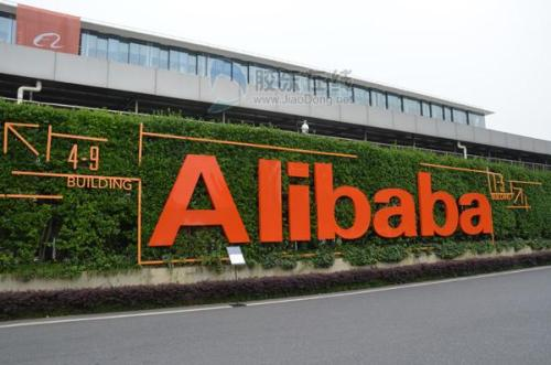 """中概股:阿里巴巴丝路总部在西安揭牌 助力""""一带一路""""建设"""