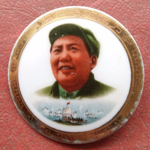 """""""伟大领袖毛主席万岁""""陶瓷毛主席像章价格多少?"""