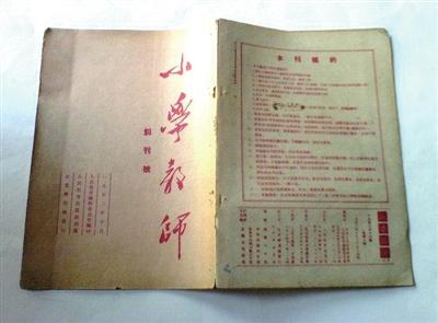 整理家里收藏的旧书卖废品 意外收获《小学教师》