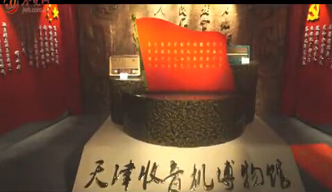 天津首家收音机博物馆落成 展示收音机电子工业百年发展