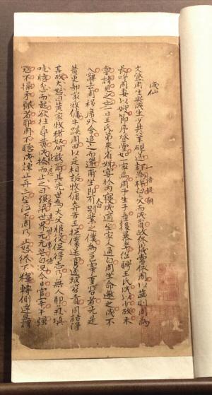 辽宁省图书馆如何能收藏现存半部《聊斋志异》手稿