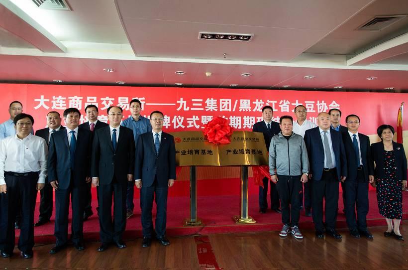 大商所:携手九三集团 推动大豆产业健康发展