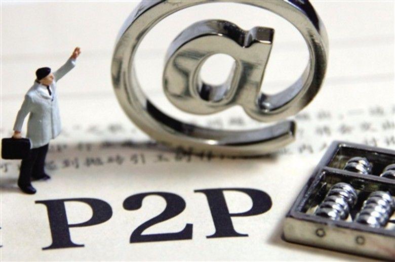 P2P平台应如何应对备案?