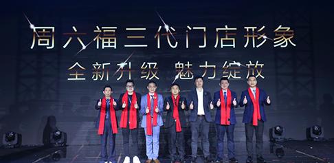 周六福三代门店形象全新升级 魅力绽放