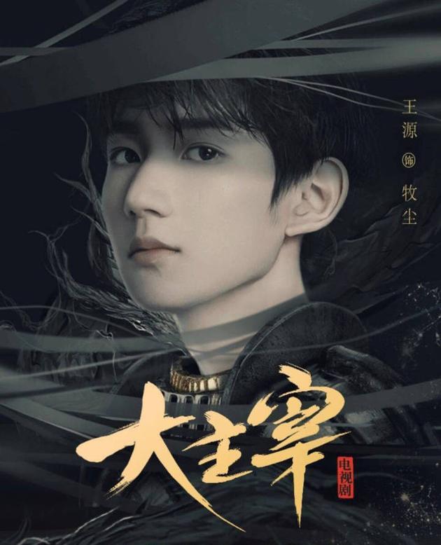 王源新剧大主宰官宣 或将于2019年播出