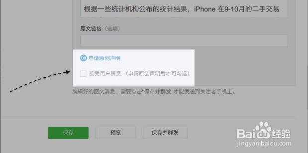 微信赞赏功能怎么用