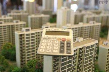 2018房价走势最新消息:济南首块限房价土地 最高1.1万每平