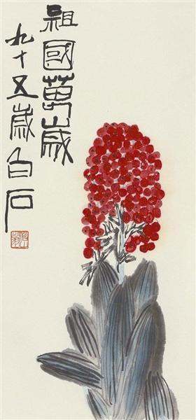 中国书画的现当代收藏有待开发