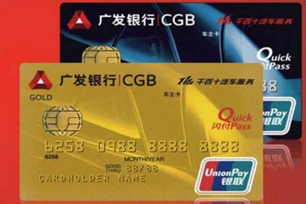 广发信用卡积分怎么用?