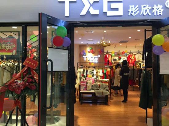 彤欣格女装又一家新店盛大开业 打造真正的实力品牌!