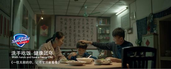 舒肤佳#洗手吃饭#暖心行动 帮助父母投放广告大声呼唤儿女回家过年