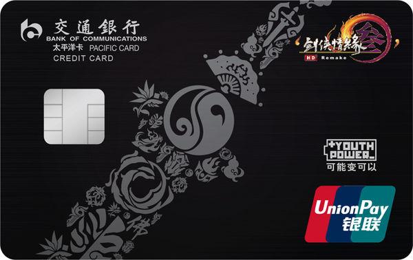 《剑网3》携手交通银行推联名信用卡