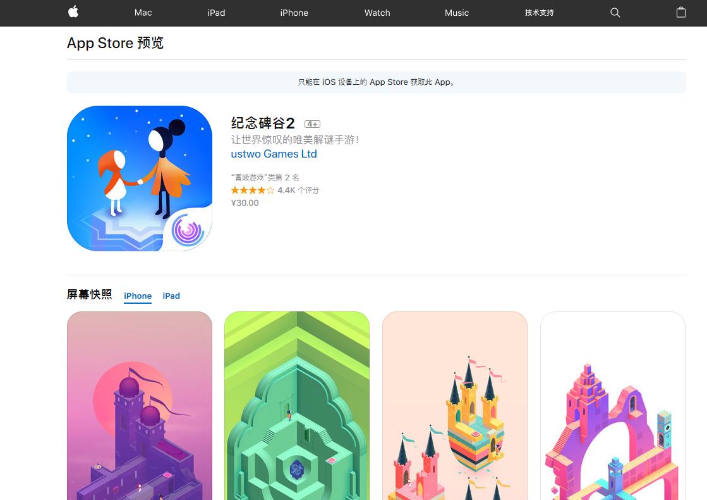苹果App网页界面更新 比旧版更加简洁美观
