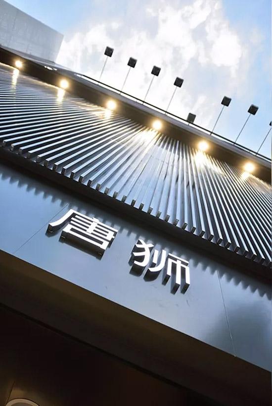 唐狮(STAR SHOP)新店开业 2018春装新款上市