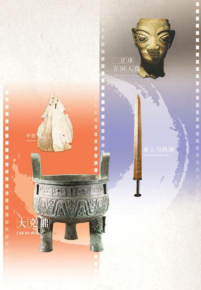 """荧屏掀起文化遗产热 3000年后再探""""宅兹中国"""""""