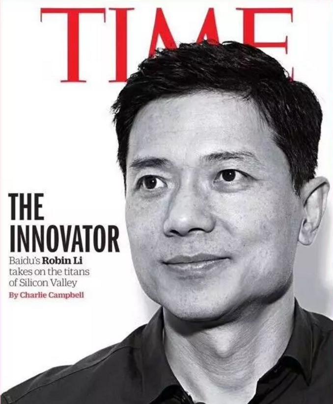 李彦宏登时代周刊 成首位登该杂志的中国互联网企业家