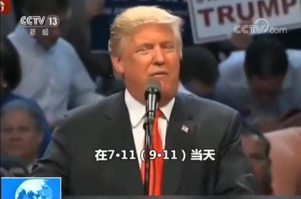 特朗普被疑患痴呆 愿上天保佑美国把9·11说成7-11