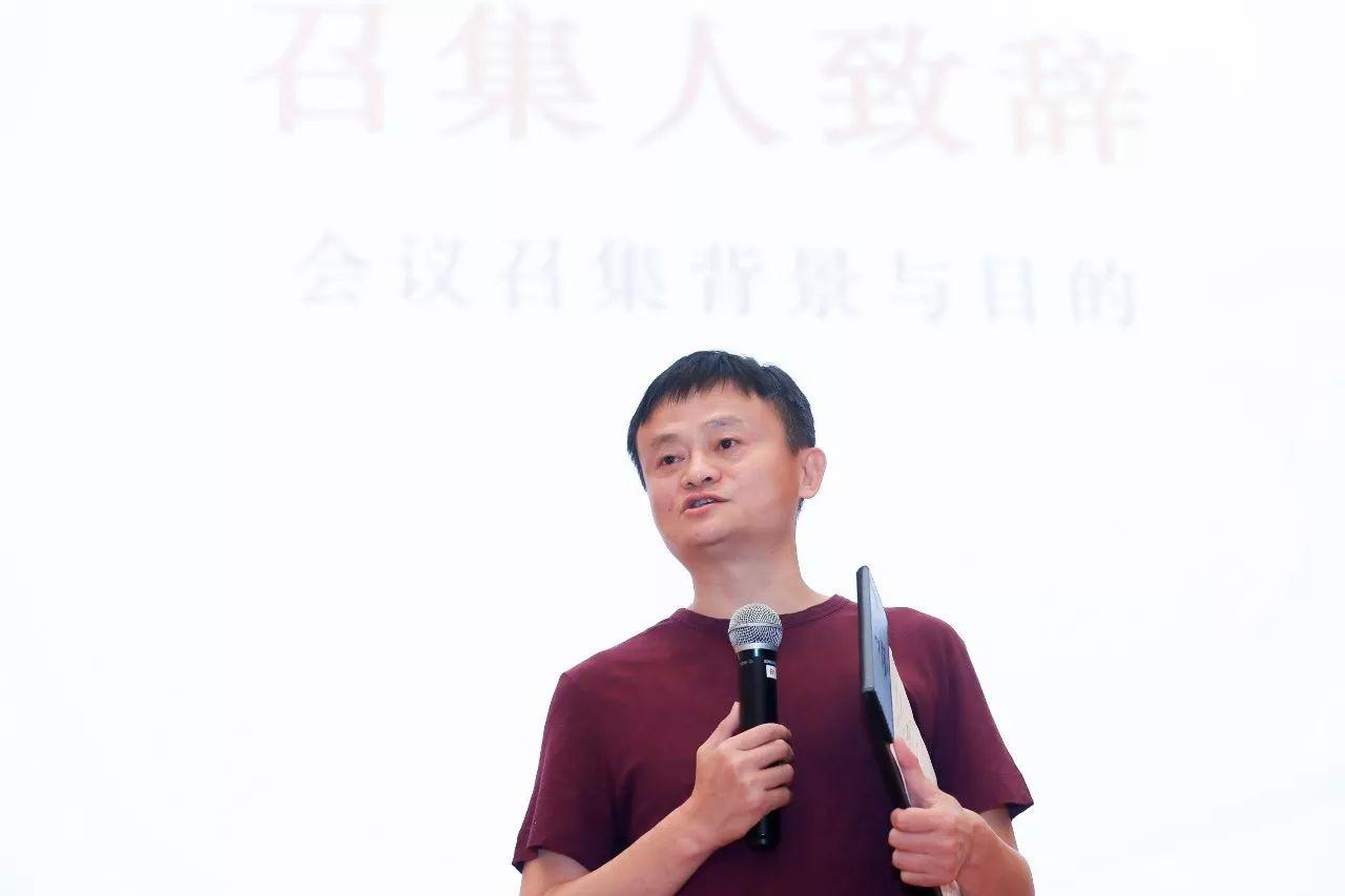 马云邀企业家探讨脱贫 称脱贫要从教育做起