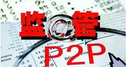 P2P风险测评开展一年有余 各平台执行程度不一