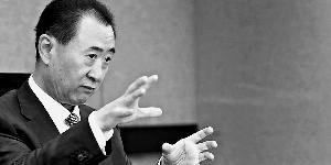 王健林回应贱卖资产:三年以后再看这个决定