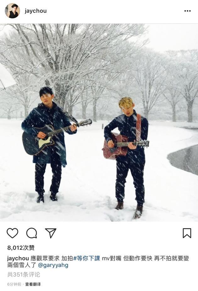 周杰伦宠粉宠出新高度 雪地里弹吉他拍《等你下课》MV