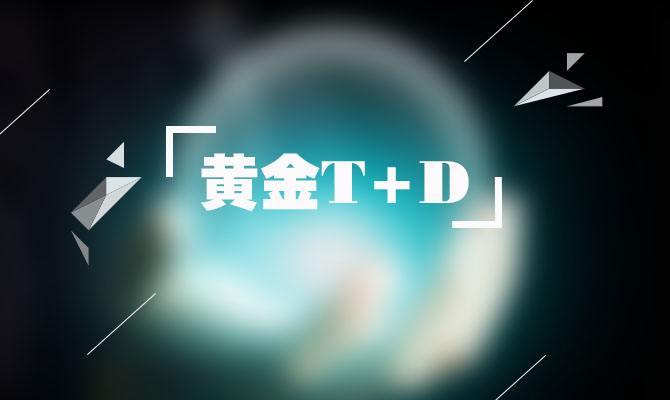 黄金TD能否再冲高峰 多空鏖战谁将获胜?