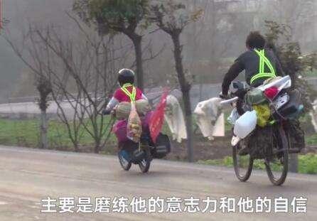 狼爸带6岁娃穷游 每天负重6公斤骑60公里还住帐篷