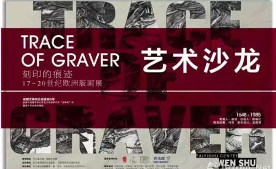 中国人对欧洲版画的价值认识刚开始 欧洲版画或将成收藏热点