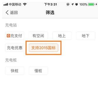 """北京推新能源汽车发展 充电设施完成""""新国标""""改造"""
