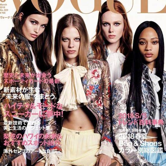 群模登2018《VOGUE》杂志日本版三月开季刊封面