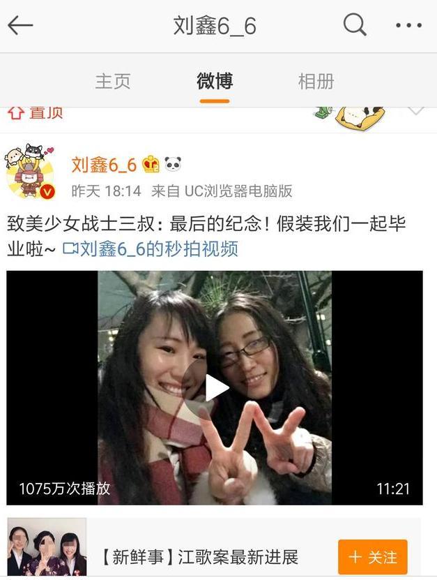 江母称刘鑫是恶魔 刘鑫此次发微博的真实目的何在?