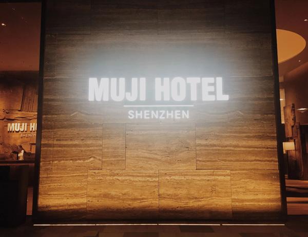 住进MUJI的梦想终于实现 全球首家MUJI HOTEL来深圳了!