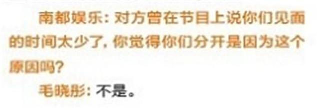 毛晓彤聊天记录曝光 亲眼看见陈翔跟江铠同在家里!