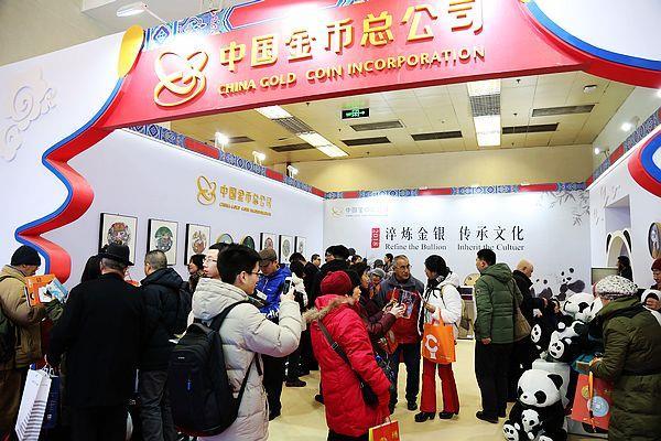 中国金币总公司参展第十三届北京金博会开幕