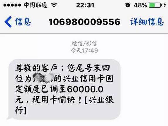 北京信用卡额度_兴业信用卡提额 发封邮件就可以!-金投信用卡-金投网