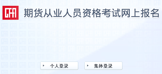 2018年浙江第一次期货从业资格考试(统考)报名入口