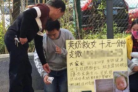 夫妻下跪卖奶救女 当地政府已为其提供帮助