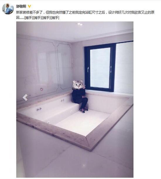 郭敬明晒新豪宅浴缸 网友:这是操场吧!
