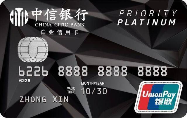 中信银行信用卡提额方式与技巧