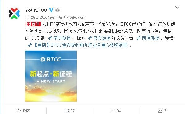比特币中国被收购 此次收购有什么重大意义?