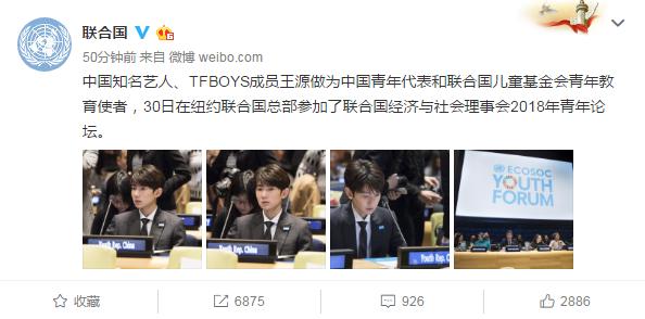 王源出席联合国论坛 参加2018年青年论坛